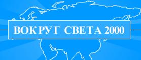 """ООО """"Вокруг Света 2000"""""""