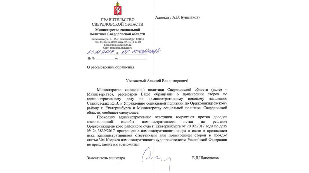 «Примирения сторон небудет»: опека отказалась возвращать Юлии Савиновских приемных детей