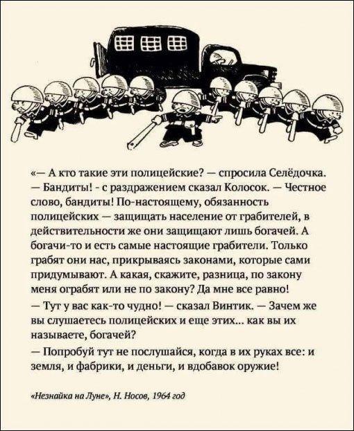 Снимок экрана  из«Незнайки наЛуне», из-за которого жителя России  вызвали надопрос