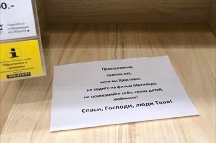 «Сливки» Петербурга получили приглашения напремьеру «Матильды» вМариинском театре