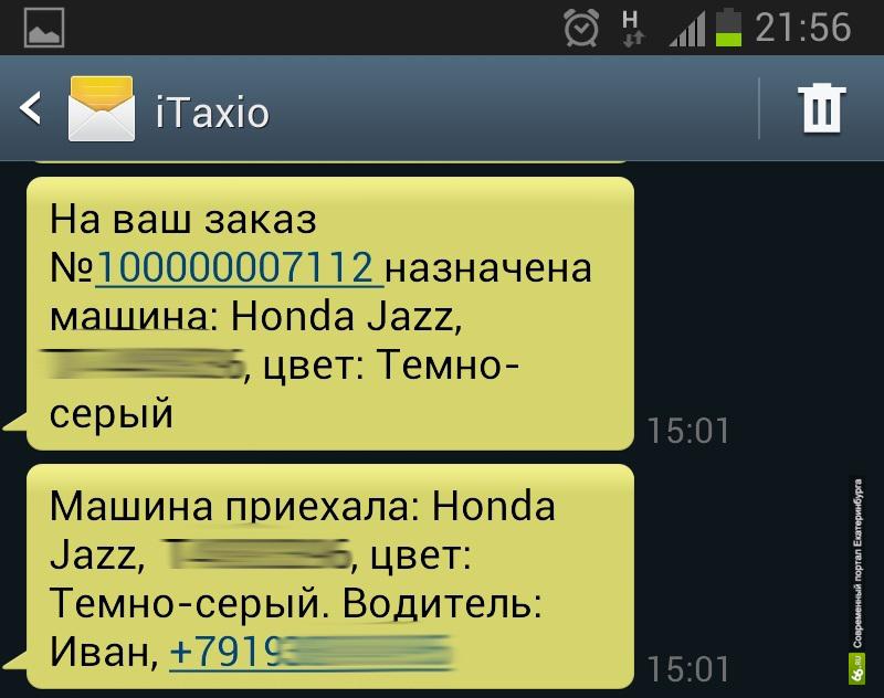 такси отследить