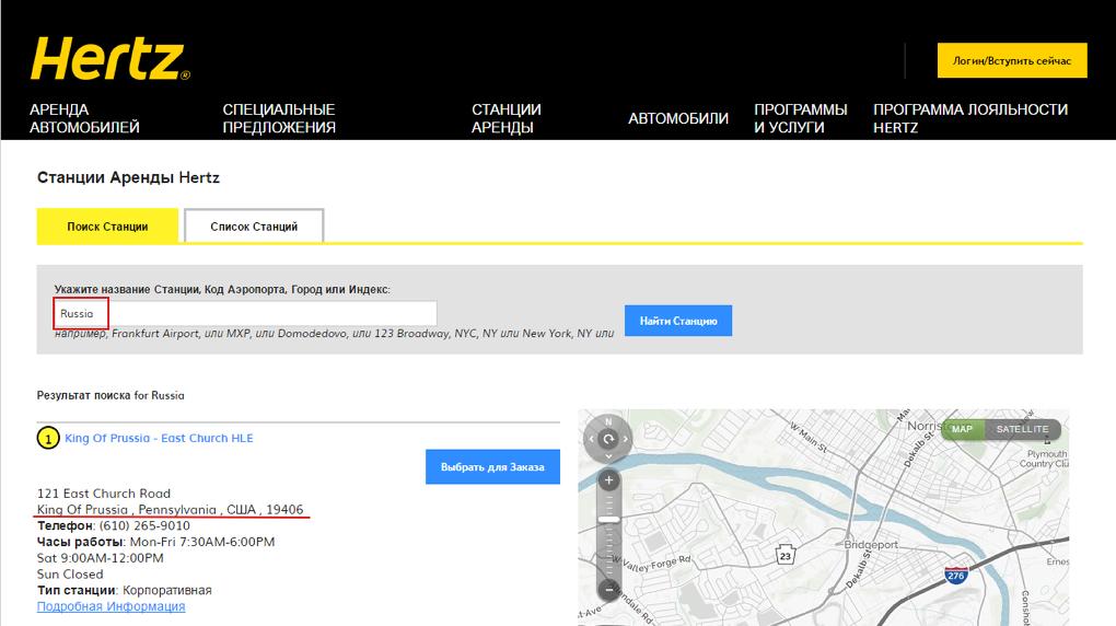 СМИ узнали озакрытии в Российской Федерации сервиса аренды машин Hertz