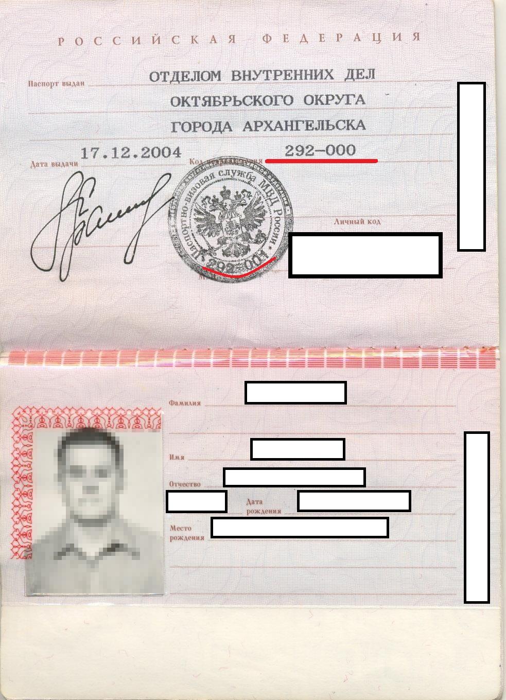 Скан паспорта букмекерской конторе