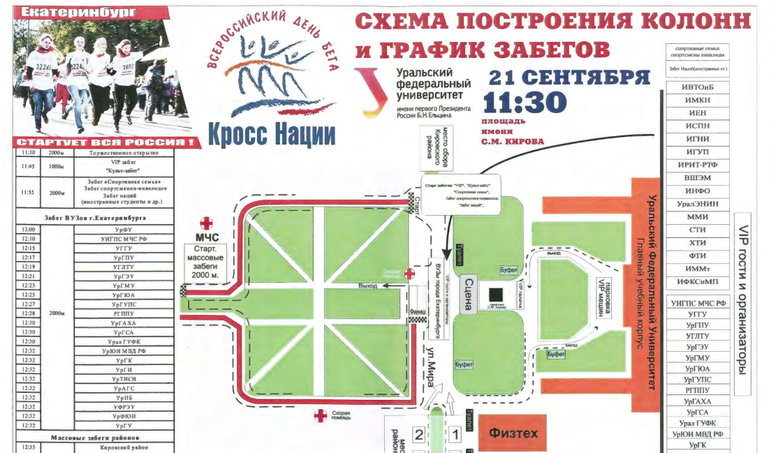 На маршрут в Екатеринбурге