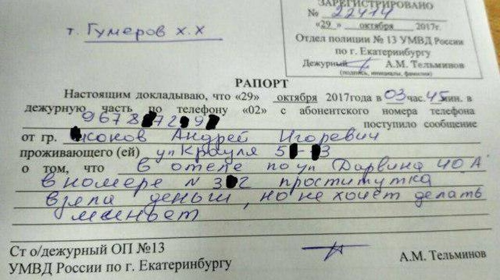 Милиция Екатеринбурга начала проверку пожалобе мужчины напроститутку