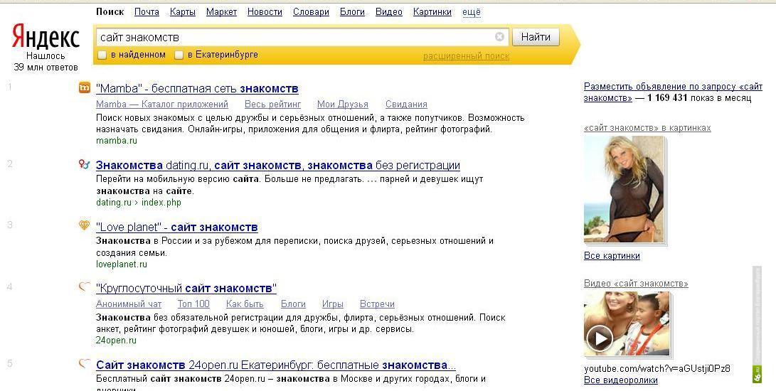 sayt-znakomstv-ekaterinburge-nomerami-telefonov