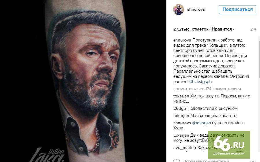 Сергей Шнуров стал ведущим нового шоу Первого канала