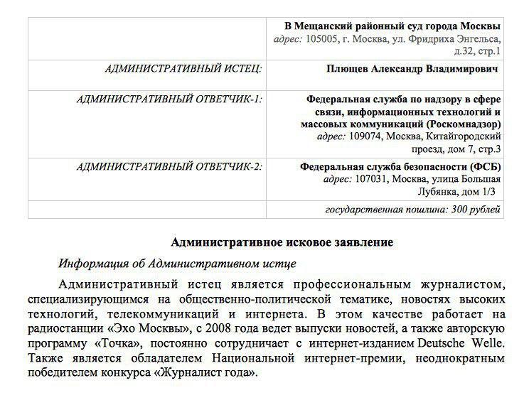 Кашин иПлющев подали всуд наФСБ из-за требований кTelegram
