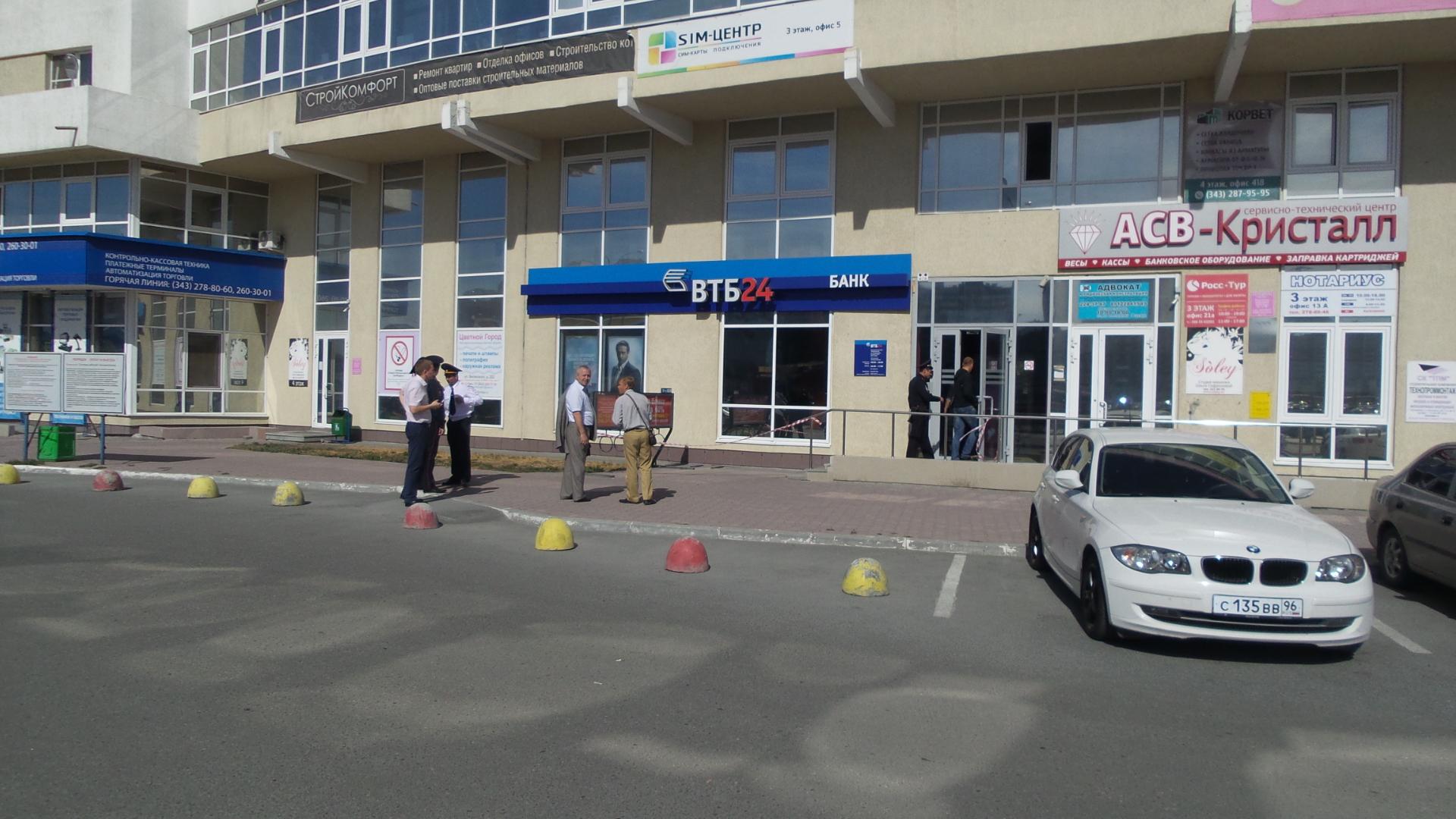 ВЕкатеринбурге трое неизвестных вмасках ограбили отделение Банка ВТБ