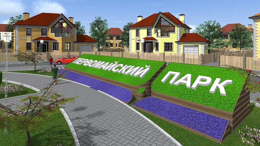 Первомайский Парк, загородный квартал