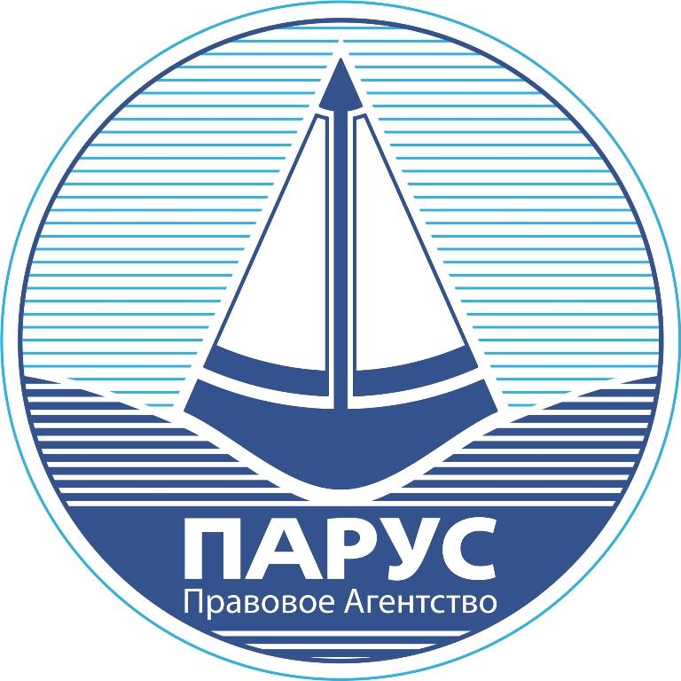 """ООО ПРАВОВОЕ АГЕНТСТВО """"ПАРУС"""""""