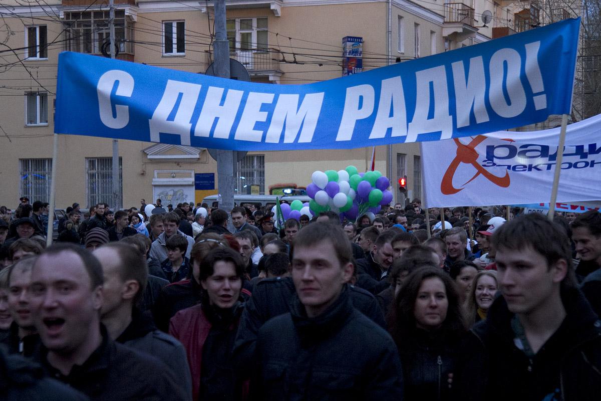 Фоторепортаж 66.ru: традиционное шествие в День радио
