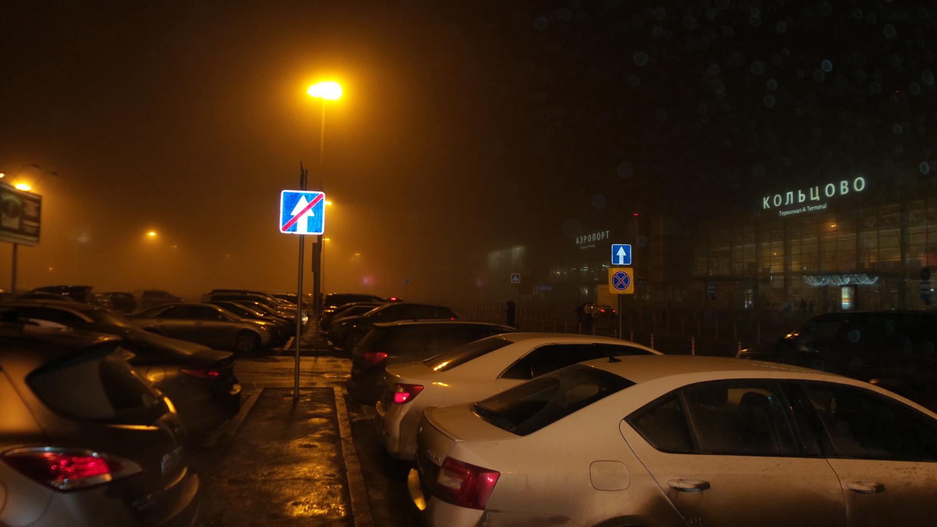 Ночью из-за тумана в Кольцово задержали несколько рейсов