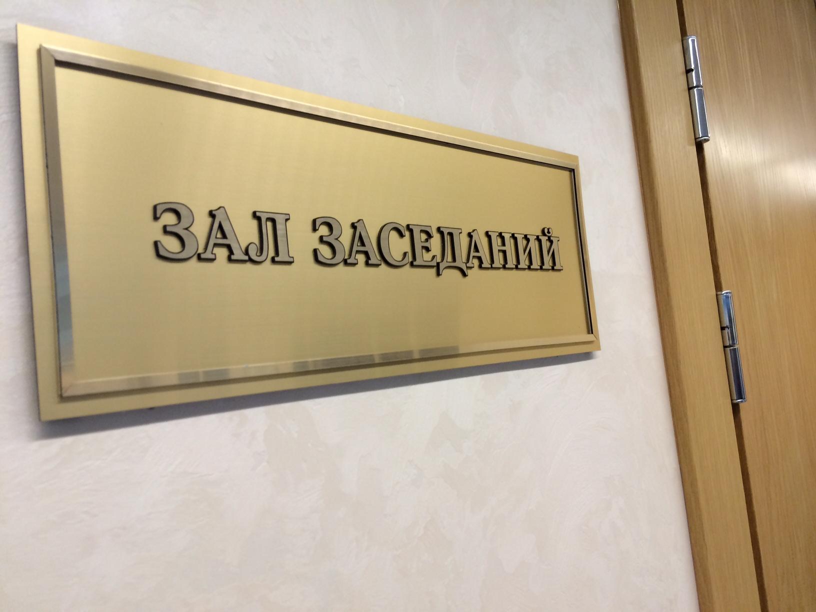 Top secret: депутаты вдруг решили обсуждать бюджет в закрытом режиме