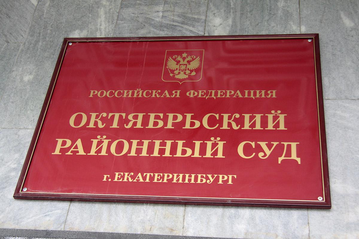 Экс-замглавы Октябрьского района Виктора Буркова суд оставил без реального срока