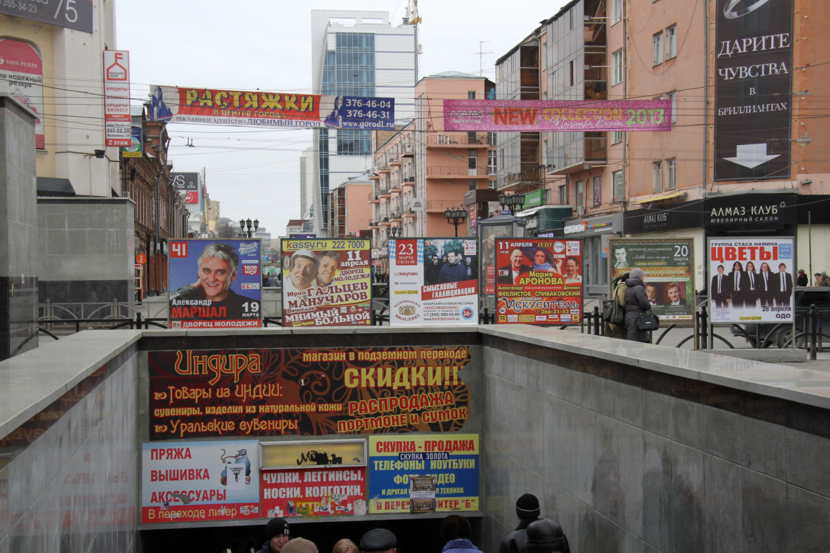 Якоб не указ: реклама из центра Екатеринбурга исчезнет лишь к концу года
