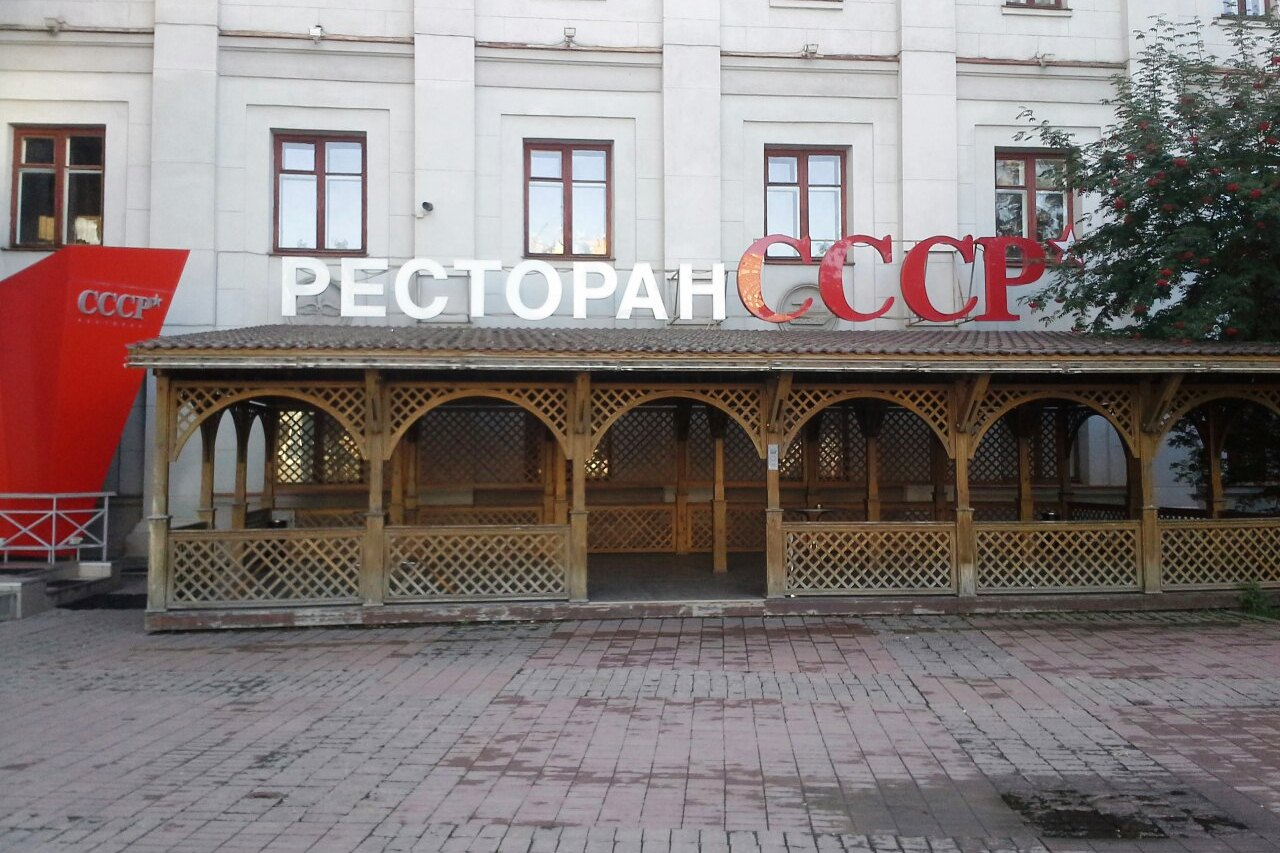 Помещение ресторана «СССР» передали Министерству обороны
