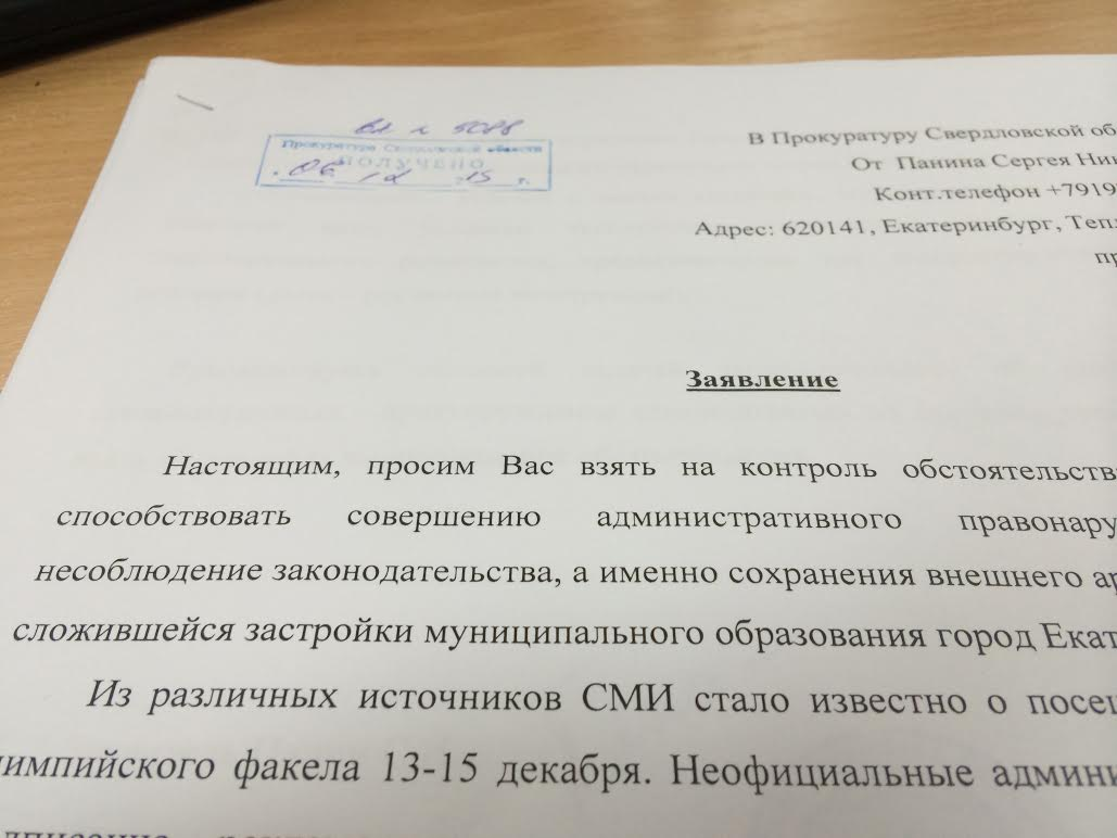 Портал 66.ru не позволит вернуть рекламные растяжки после эстафеты олимпийского огня
