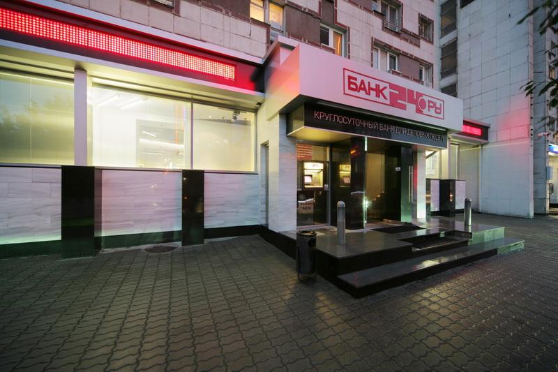 ЦБ предписал Банку24.ру ограничить операции, которые можно истолковать как сомнительные