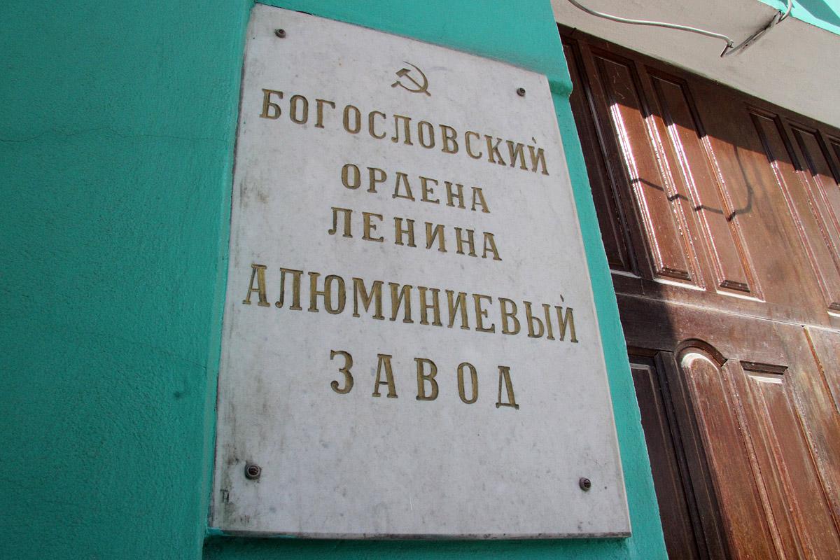 РУСАЛ не обещает сохранить алюминиевое производство на БАЗе