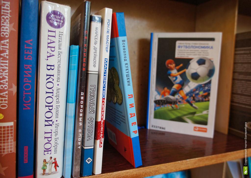 В столице Урала объявили сбор книг для моряков подлодки «Екатеринбург»