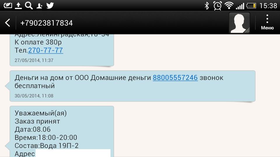 «Деньги на дом». С номера воды «Новокурьинской» сыпется микрофинансовый спам
