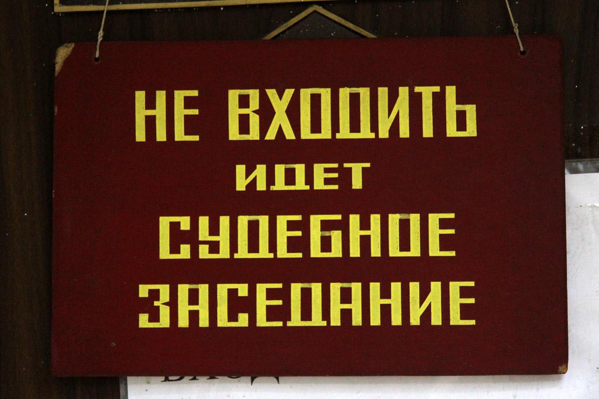 В Реже будут судить женщину, укусившую сотрудника ФСБ