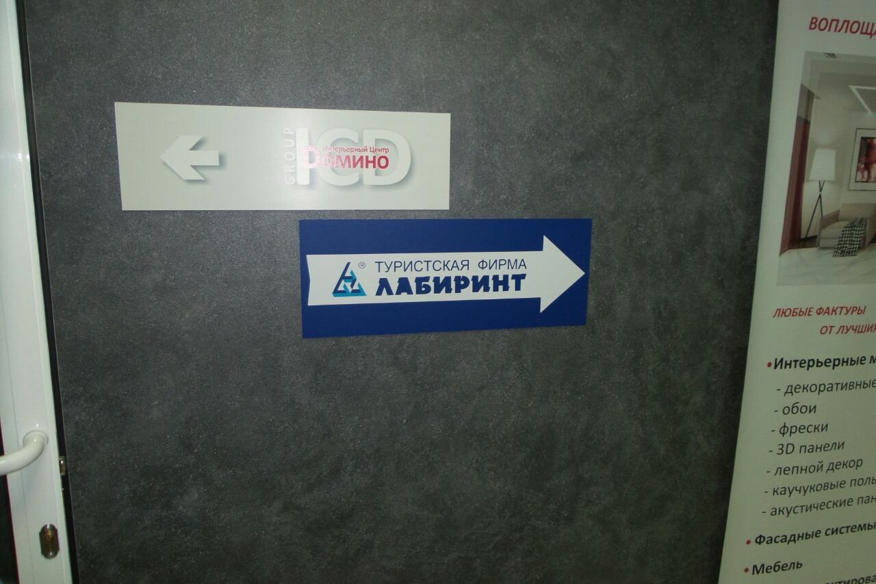 Туристы в панике! Офис «Лабиринта» в Екатеринбурге съехал неизвестно куда