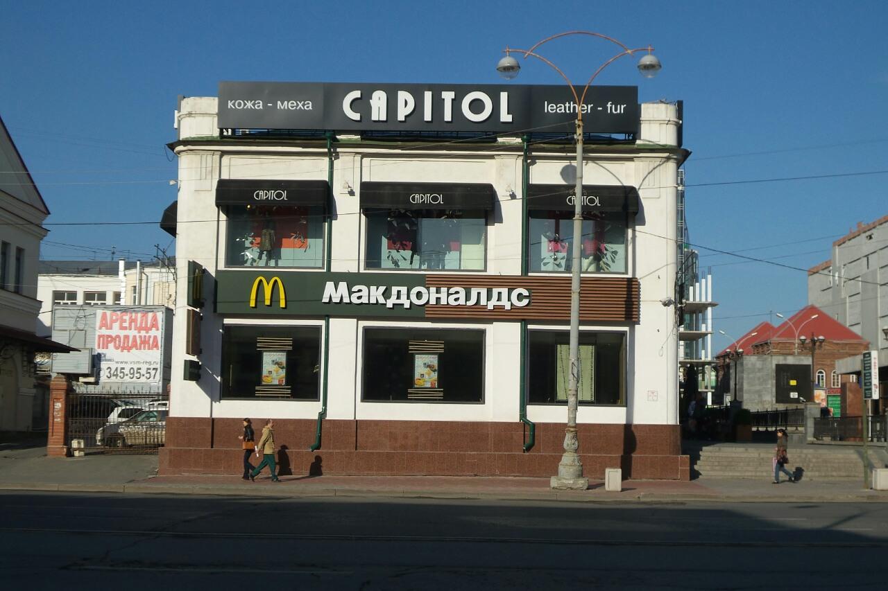 McDonald's в Екатеринбурге закрыли по предписанию Роспотребнадзора