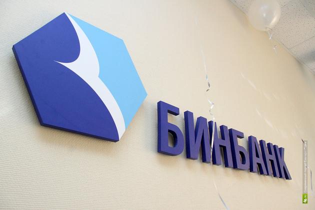 Бинбанк передал Екатеринбургу контроль над филиалами в УрФО