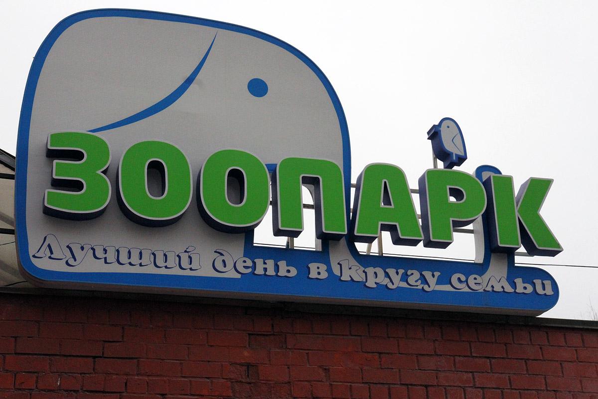 Екатеринбургский зоопарк остался без директора