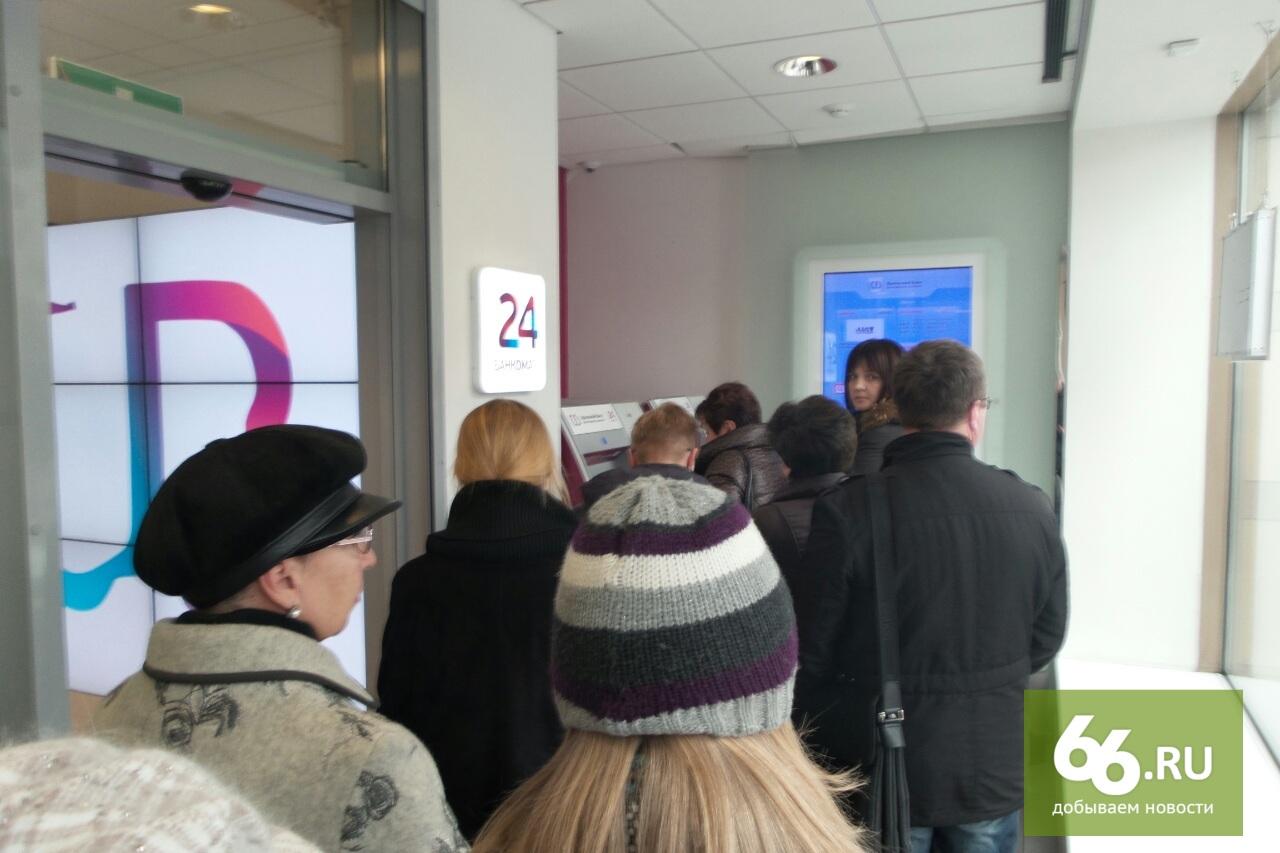 Масштабы паники. В сентябре из восьми уральских банков вынесли почти 11 млрд рублей