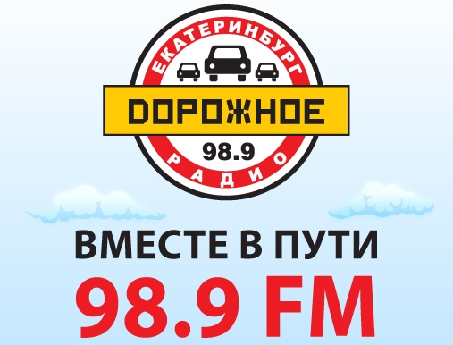 Дорожное радио номер телефона поздравление