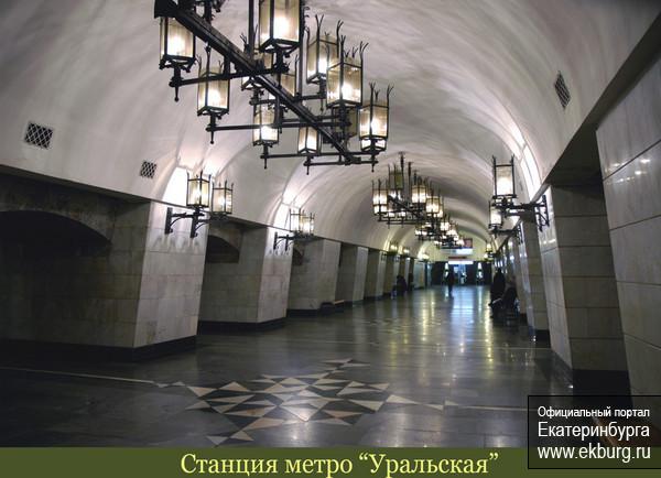 Тагильчанин пытался покончить с собой на станции метро «Уральская»