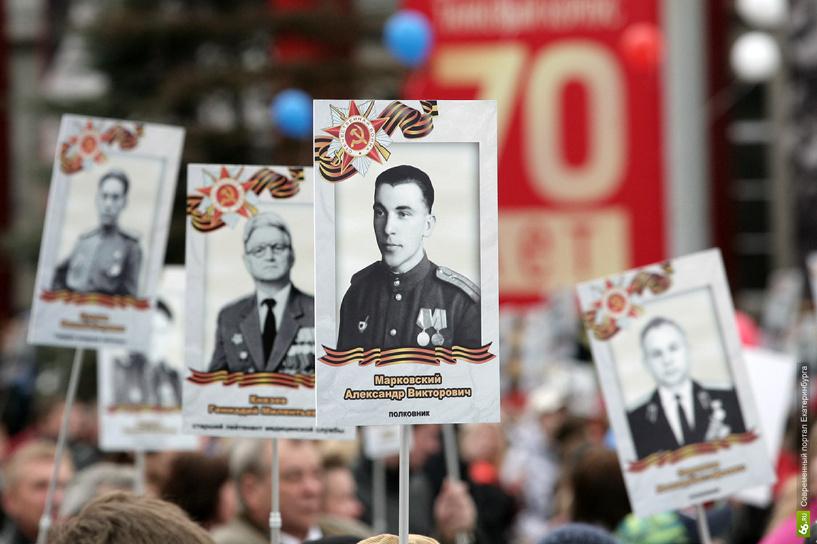 Сбор фотографий для акции «Бессмертный полк» продлили на 4 дня