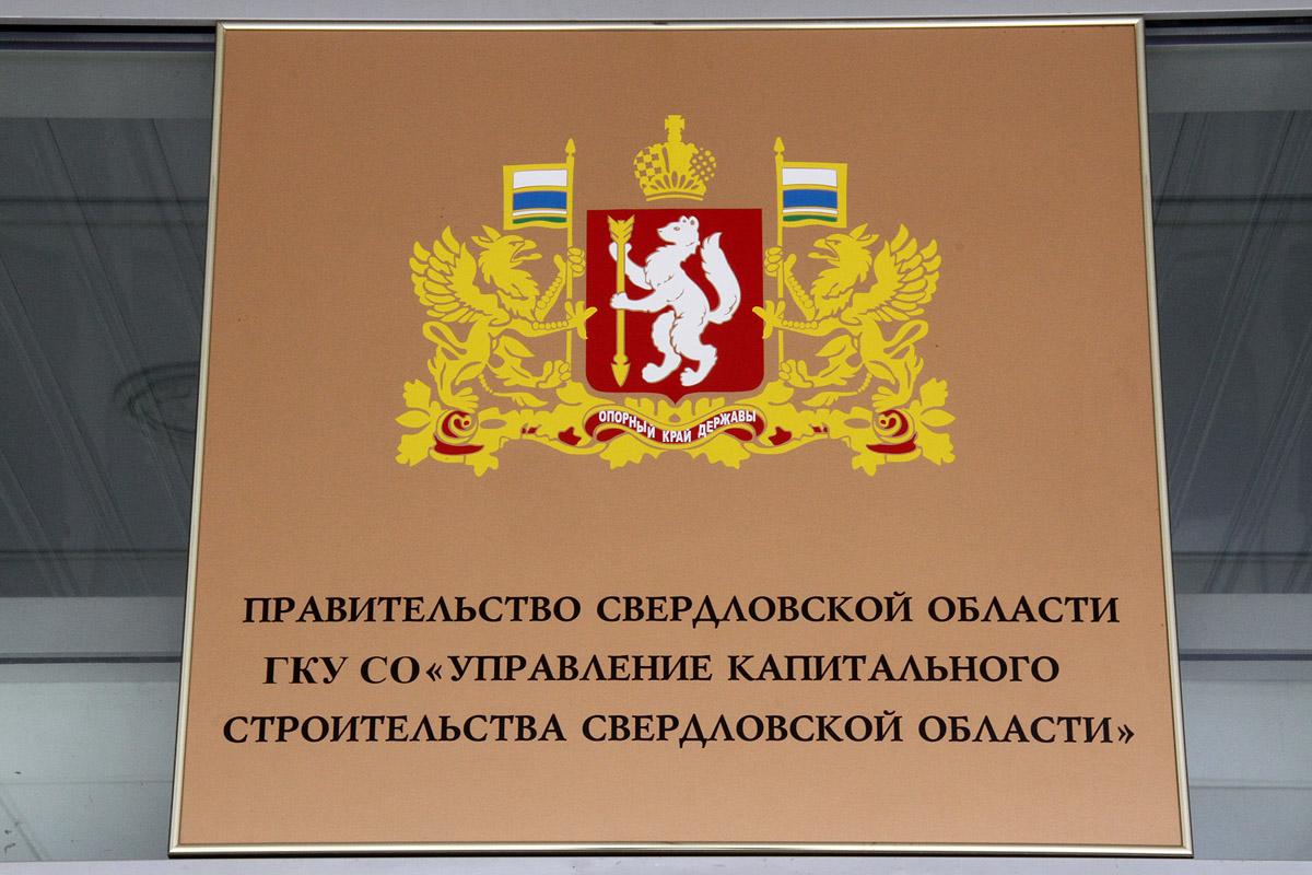 Свердловское правительство одобрило проект закона о бюджете за 2012 год