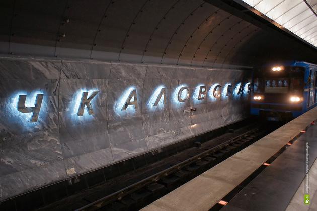 Перед ЧМ-2018 екатеринбургское метро оснастят системой безопасности