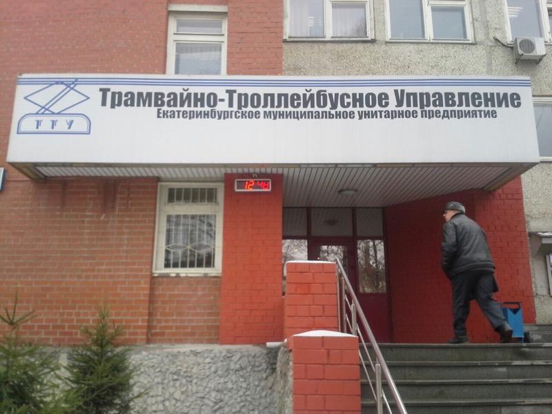 В ЕТТУ проходят очередные обыски по делу о крупном мошенничестве