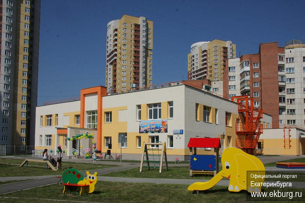 На Среднем Урале за год откроют 40 детсадов