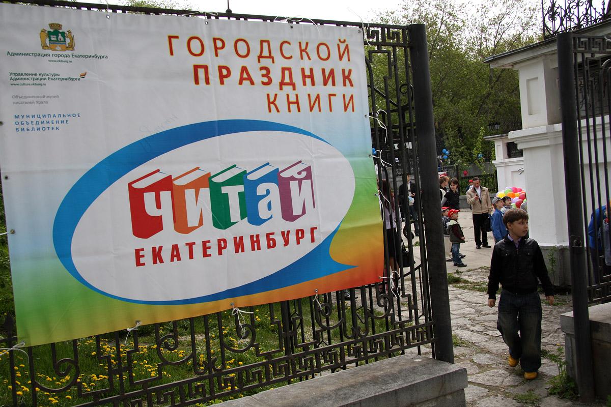 Праздник «Читай, Екатеринбург!» пройдет в Литературном квартале