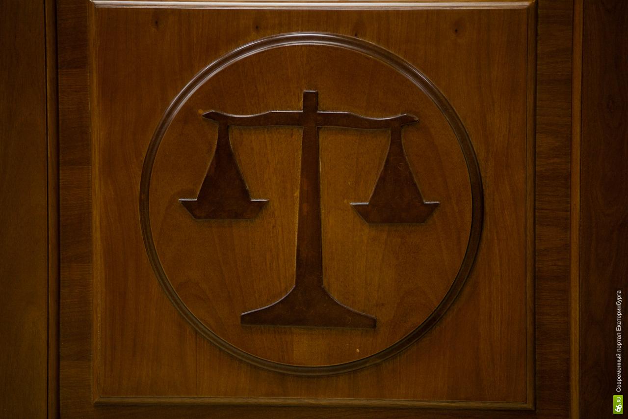 Суд запретил екатеринбуржцу 15 лет пользоваться интернетом