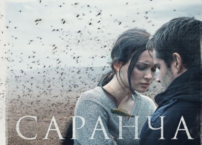 Цекало покажет в Каннах первый отечественный эротический триллер «Саранча»