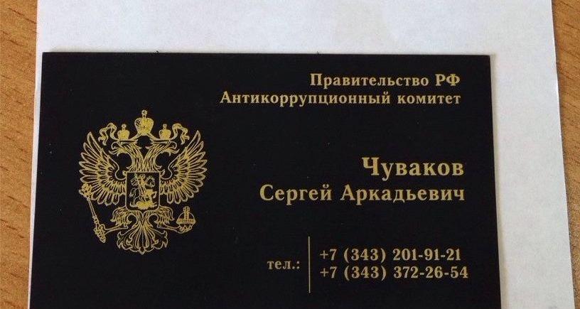 Черный маклер Чуваков прикрывался связями в правительстве