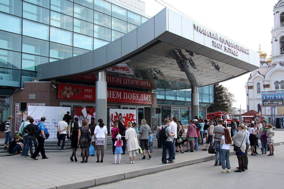 Екатеринбургские студенты смогут бесплатно попасть в Театр эстрады