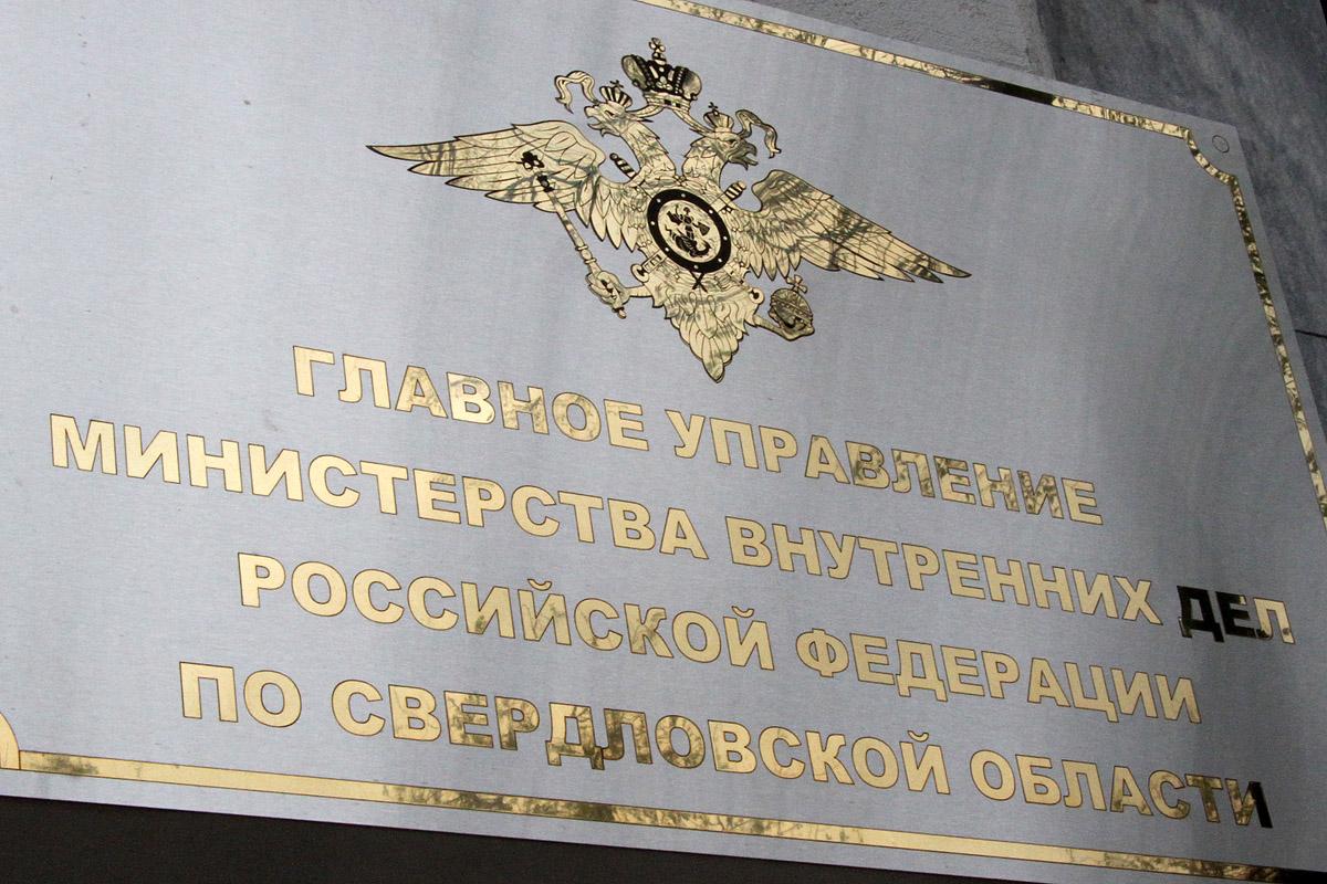 Полиция задержала грабителя банка в Екатеринбурге по горячим следам