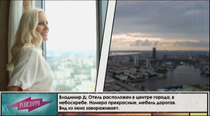 Смотрите сами. Приключения «Ревизорро» в «Высоцком», «Лимпопо» и привокзальных кафе Екатеринбурга