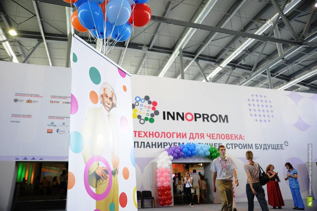 На «Иннопроме» опять предскажут будущее науки и «всего»