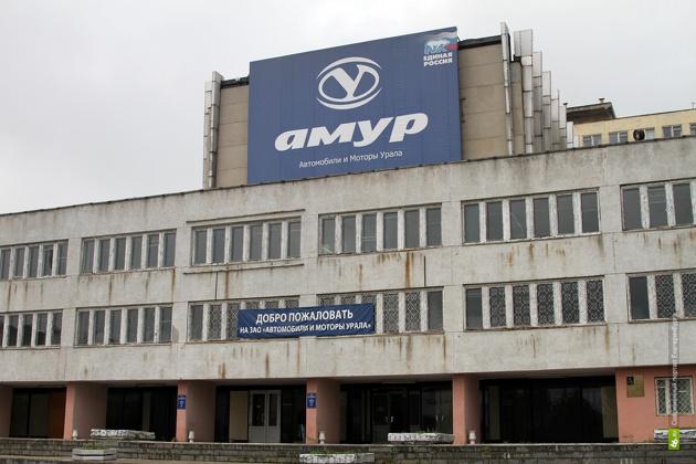 Куйвашев предложил ЗИЛу переехать на «АМУР»