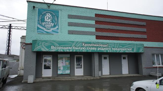 Ростехнадзор остановил ужас-ужас на «Русском хроме» на 90 дней