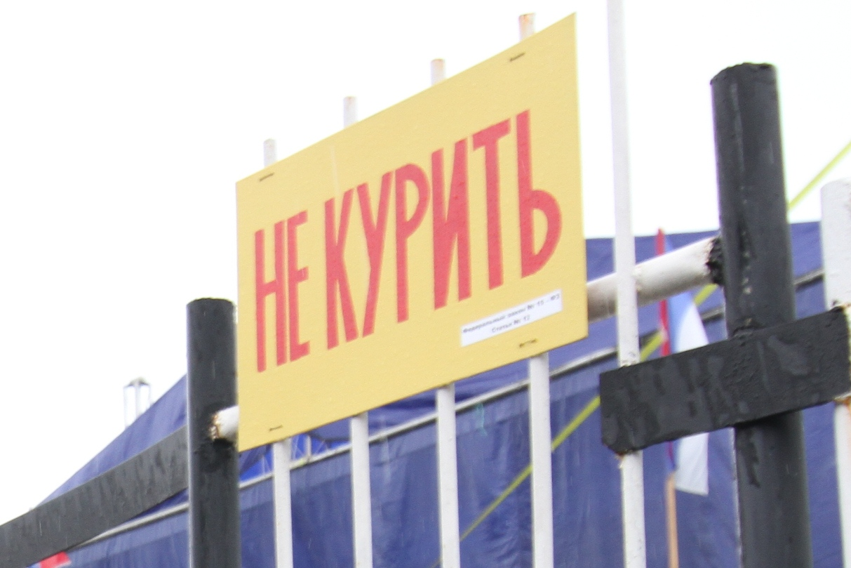Год курильщика. Госдума намерена отменить «антитабачный закон» на время ЧМ-2018